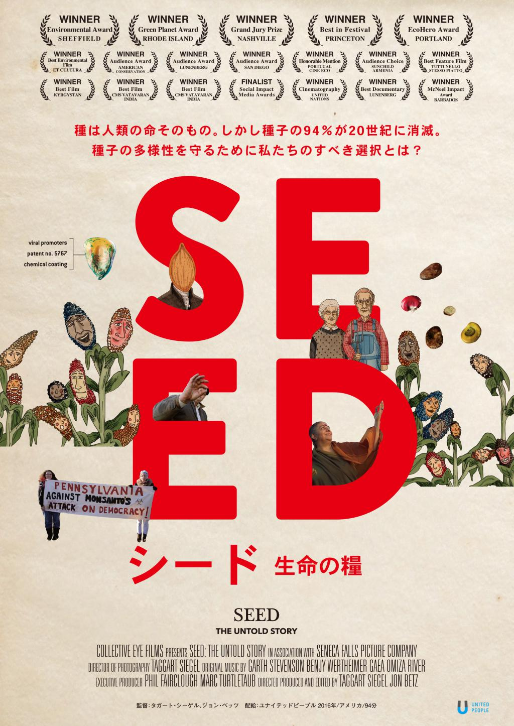 「SEED」©︎Collective Eye Films